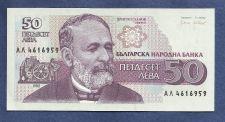 Buy Bulgaria 50 Leva Mint UNC 1992 Banknote 4616959- Hristo G. Danov Printing Press