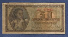 Buy Old Rare Note Greece 50 Drachmai 1943 Banknote AZ 015635 Historical WWII Era Currency