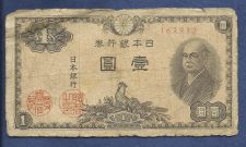 Buy JAPAN 1 YEN (ND) 1946 Banknote #167912 - Ninomiya Sontoku -Cockerel