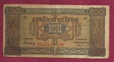 Buy Greece 100 Drachmai 1941 Banknote 365314 WWII Era $$ - View of KAPNIKAREA Church