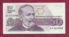 Buy Bulgaria 50 Leva Mint UNC 1992 Banknote 4616986 - Hristo G. Danov Printing Press