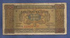 Buy Greece 100 Drachmai 1941 Banknote 152070 WWII Era $$ - View of KAPNIKAREA Church