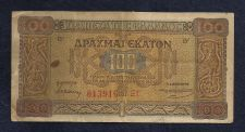 Buy Greece 100 Drachmai 1941 Banknote 013916 WWII Era $$ - View of KAPNIKAREA Church