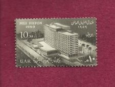 Buy Egypt 10 M 1959 Stamp Nile Hilton - FRANCOBOLLI Egitto