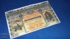 Buy Zanzibar 20 rupees 1928 / SPECIMEN / COPY/REPRODUCTION