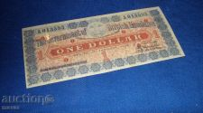 Buy one dollar $ 1 British Honduras 1896 / COPY/REPRODUCTION/laminated