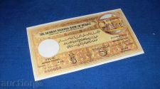 Buy 5 pounds Hejaz 1924 /copy/REPRODUCTION/laminated