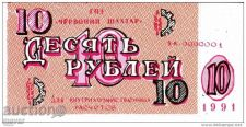 Buy Ukraine (GPZ Miner) 10 rubles 1991