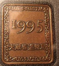 Buy Japan Year 7 (1995) Proof Set Medallion~Free Shipping