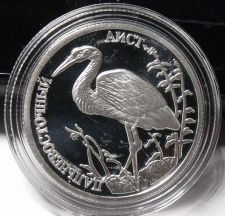 Buy Fantasy Silver-Plated Proof Russia 1995 Rouble~Oriental White Stork~Free Ship