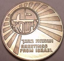Buy Large Unc 1977 Greetings From Israel Medallion~We Have Coins & Medallions~Fr/Shi