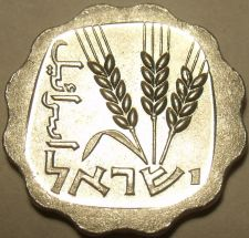 Buy Rare Brilliant Uncirculated Israel 1979 1 Aroga~Only 31,590 Minted~Scalloped~F/S