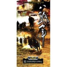 Buy The Eighth Route Army 8 disc set with 25 episodes DVD5.1 foreign language CHINA