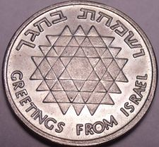 Buy Large Unc 1976 Greetings From Israel Medallion~We Have Coins & Medallions~Fr/Shi