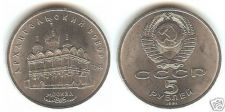 Buy UNC MASSIVE RUSSIA 1991 5 ROUBLES~CATHEDRAL~FREE SHIP~