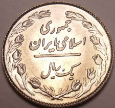 Buy Gem Unc Iran SH-1358 (1979) Rial~1st Year Ever Minted~Excellent~Free Shipping