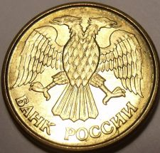 Buy Gem Unc Russia 1992-M Rouble~Double Headed Eagle~Free Shipping