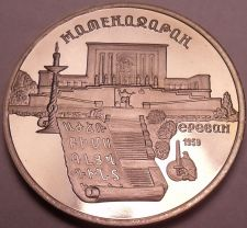 Buy Proof Russia 1990 5 Roubles~Depository Of Ancient Armenian Manuscripts~Free Ship