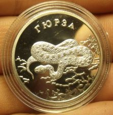 Buy Fantasy Silver-Plated Proof Russia 2010 2 Roubles~Gjursa Snake~Free Shipping