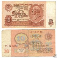 Buy RUSSIA CIRC 1961 BANKNOTE 10 RUBLE WITH LENIN~FREE SHIP