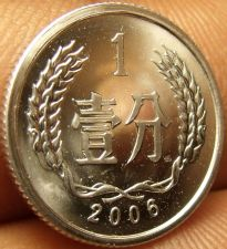 Buy Gem Unc China 2006 1 Fen~National Emblem~Wreath~Free Shipping