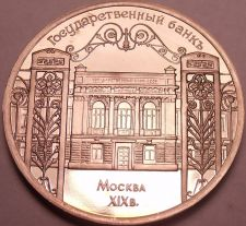 Buy Cameo Proof Russia 1991 5 Roubles~State Bank In Moscow~Last Year For USSR~Fr/Shi