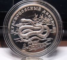 Buy Fantasy Silver-Plated Proof Russia 2007 Rouble~Red Banded Snake~Free Shipping