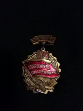 Buy Soviet badge of1974
