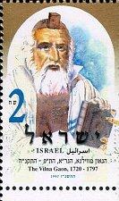Buy Israel 1v 1997 MNH Michel IL 1423 Vilna Gaon Personalities