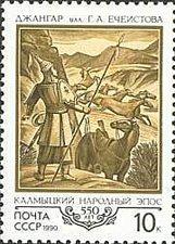 Buy Russia 1V MNH STAMP 1990 Mi6087 550th Anniversary of Kalmykian Epic Poems