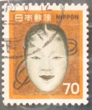 Buy Stamp Japan 1971 Definitives 70 Yen No-Theatre Mask 1 pair