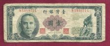 Buy CHINA TAIWAN 1 YUAN 1961 Banknote N585971 - Sun Yat-Denat Banknote