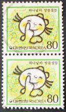 Buy Stamp South Korea 1986 Definitive Family Planning: Girl, Flowers 80 won pair