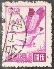 Buy Stamp China Taiwan 1966 Definitive Flying Geese in Lines NT$5