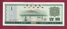 Buy CHINA 1 Yuan Bank of China 1979 ND Foreign Exchange Certificate ZM 969337 - Nice!
