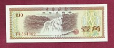 Buy China 10 Fen Bank of China 1979 ND Foreign Exchange Certificate FK384062