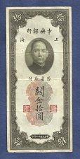 Buy 1930 China 10 Customs Gold Units Banknote SC010150 - Sun Yat-Denat Banknote - Rare!