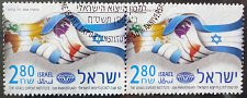 Buy Stamp Israel 2008 Export institute 2.8 Shekel Pair