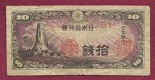 Buy JAPAN 10 SEN ND 1944 Banknote 13 - PEACE TOWER IN MIYAZAKI - WWII Currency