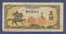 Buy JAPAN 5 SEN ND 1944 Banknote 8 - Equestrian Statue - Historic WWII Currency !!!
