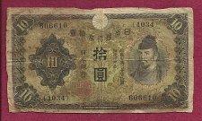 Buy JAPAN 10 Yen 1930 (ND) Banknote 606610 - Wakeno Klyomaro Portrait