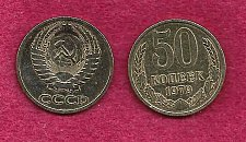Buy RUSSIA USSR CCCP 50 Kopeks 1979 COIN - SOVIET UNION Symbol of the Iron