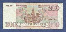 Buy RUSSIA 200 Rubles 1993 Banknote AH 2960350