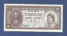 Buy Hong Kong P-325 1 Cent Year ND 1961-95 Portrait Queen Banknote