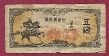 Buy JAPAN 5 SEN ND 1944 Banknote #52 Block 10 - Equestrian Statue -Historic WWII Currency