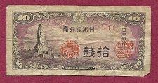 Buy JAPAN 10 SEN ND 1944 Banknote 1 - PEACE TOWER IN MIYAZAKI -WWII Currency