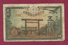 Buy JAPAN: 50 SEN NOTE, WWII Currency, P-59, YASUKUNI Shinto Shrine Note 348