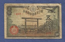 Buy JAPAN: 50 SEN NOTE, WWII Currency, P-59, YASUKUNI Shinto Shrine Note 607