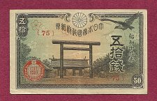 Buy JAPAN 50 SEN 1942 NOTE # 75 - WWII Currency, P-59, YASUKUNI Shinto Shrine