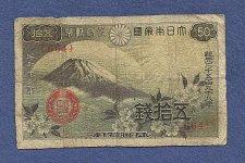 Buy JAPAN 50 SEN 1938 BANKNOTE #664 Historic WWII ERA Currency, MT FUJIYAMA